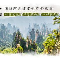 《每月一物》漫步荊州古城‧岳陽樓‧張家界天門山輕旅行6日◆無購物