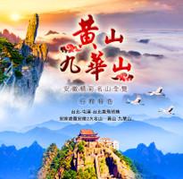 精彩黃山+九華山、太平湖、歙縣雙名山超值6日遊(無購物無自費)