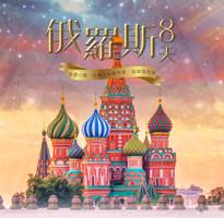 B-皇家俄羅斯直飛~金環小鎮、杜蘭朵集團美食、遊隼號列車 單飛八日