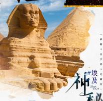 閃購限時省♯傳奇埃及10天~一段國內段、阿布辛貝聲光秀、階梯金字塔、遊輪