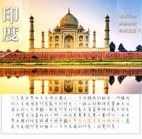 【巨匠旅遊】印度黃金三角、泰姬琥珀月亮五星7日