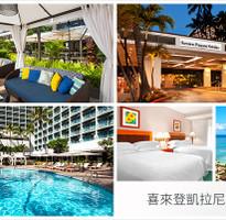 特選夏威夷逍遙遊~珍珠港、瓦柯雷OUTLET、玻里尼西亞文化中心6日(兩人成行住希爾頓酒店)