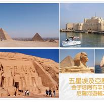 《豔后惠選團》特選埃及~神秘金字塔、阿布辛貝神殿、尼羅河遊輪、亞歷山大、紅海之旅11日