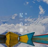 暑假限時清艙♯尼泊爾8天~喜馬拉雅、悠活奇旺、國內2段飛機