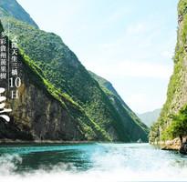 長江三峽上水總統七號、多彩貴州黃果樹、武隆天生三橋10日