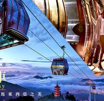 慢活馬來西亞~雲頂高原纜車、法國村、SKYTOWER玻璃走廊、馬六甲巡禮5日(含稅)