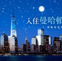 經典紐約曼哈頓(2晚)》~自由女神.時代廣場.第五大道.悠閒購物.雙博物館藝術紐約8日