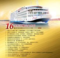 長江三峽上水、重慶網紅7日雙點進出(世紀神話號+VIP附加服務、五星酒店)