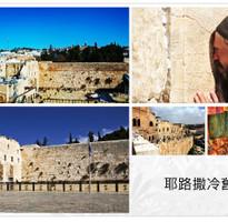 預購折$3,000》以色列、約旦特選10日~玫瑰城佩特拉、死海漂浮樂、月谷瓦地倫、聖城耶路撒冷、白城特拉維夫