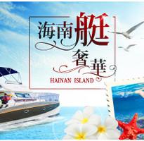 海南艇奢華5日 ~ (VIP遊艇出海半日遊、浮潛+深潛專業教練一對一、送音樂燒烤、無購物站)