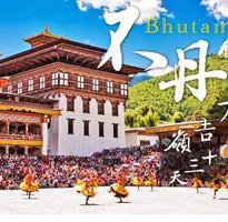 喜馬拉雅山林國度 - 不丹錫金大吉嶺13天