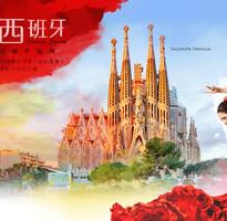 悠遊西班牙11天-佛朗明哥、高第建築、南歐異想美食