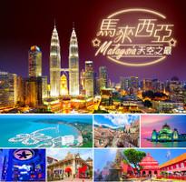 馬來西亞雲頂5日-雲頂天空娛樂城+交響樂、法國村、五星大紅花海上VILLA