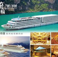 長江三峽上水、金佛山8日(總統八號+VIP附加服務、五星酒店)