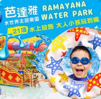 【每月推薦】特選星光泰國5日~水世界主題樂園、ICONSIAM綜合商城、星光燦爛高空酒吧(高出、含稅)