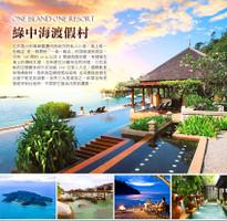綠中海豪華5日-檳城大紅花渡假飯店、一島一飯店綠中海