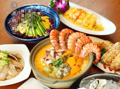 【五星上菜】澎湖喜來登海味食堂‧明蝦蟹蚵澎湃宴 自由3天