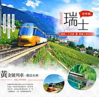 【新視界假期-秋冬選舉團】瑞士遠眺二大名峰景觀火車8天