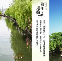 慢旅九州柳川遊船.太宰府.由布院散策.長崎夜景.小旅行四日