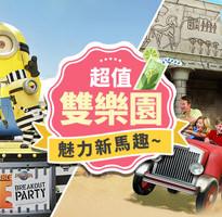 【贈網卡】新馬超值雙樂園~樂高樂園+環球影城+螢火蟲之旅四日