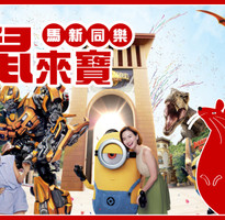 【諸事大吉~新馬同樂】~環球+金沙+大紅花水陸+熱氣球五日