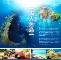 沙巴美人魚5日-曼塔納尼跳島、龍尾灣紅樹林、泛舟、60分鐘按摩、絲綢麥哲倫港灣飯店