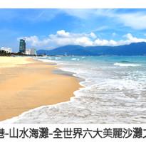 長榮航空‧直飛愛上中越‧峴港‧會安古鎮五日(含稅)