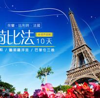 【新視界假期】荷比法三遊船*藝術羅浮宮*巴黎住三晚十日