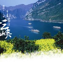 促銷出賣總統長江三峽上水總統七/八號魅力重慶6日