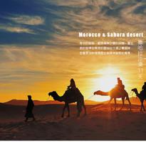 摩洛哥 撒哈拉沙漠 11天