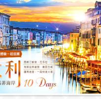 【新視界假期】義鳴驚人 義大利十天(歐洲初體驗-超值團)