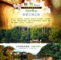 秘魯『雨林傳奇。探索文明之旅』14天