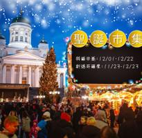 芬蘭幸福極光~極光玻璃屋、凱米海濱別墅、繽紛聖誕市集、星空夜臥火車八日(含稅)
