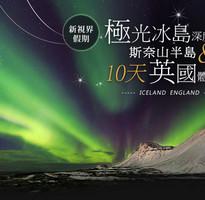 【新視界假期】極光冰島深度斯奈山半島+倫敦體驗10天