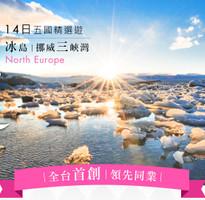 北歐五國 (含冰島、挪威三峽灣) 14天