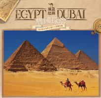 風情埃及杜拜雙國12天~尼羅河遊輪、金字塔、帆船午餐、羅浮宮