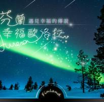 芬蘭幸福極光~極光玻璃屋、凱米海濱別墅、聖誕老人村、星空夜臥火車八日(含稅)