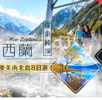 【新視界假期】紐航直飛-探索純淨紐西蘭壯麗峽灣優美南北島8日遊(長段國內線)