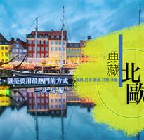 暑假早買省♯【蜜月典藏】北歐五國~瑞典、丹麥、挪威、芬蘭、冰島14日