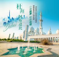 精彩杜拜~杜拜黃金市集.酋長皇宮.沙漠衝沙.阿布達比6日(高雄出發)