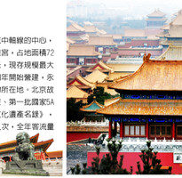 特惠京津~北京、天津、故宮、居庸關長城、頤和園、雙城遊6日(准5★、義大利風情街)無購物.無自費.雙點進出