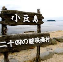 【四國精選】藝術小豆島、橄欖公園、道後溫泉街、舞動烏龍麵、栗林公園5日