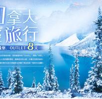 ★冬季搶先GO★【加航假期】加拿大輕旅行『露易絲湖城堡.OUTLET』8天