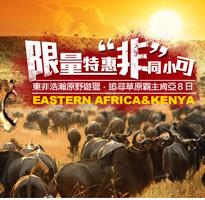 【新視界假期】東非.浩瀚原野遊獵.追尋草原霸主.肯亞8日