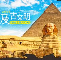 EY 新視界假期~年度回饋團~埃及古文明漫遊尼羅河10天