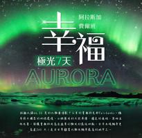 阿拉斯加『費爾班.幸福AURORA極光』7天