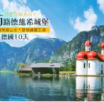 【新視界假期】尋訪路德維希城堡*浪漫萊茵山水*楚格峰國王湖十天