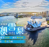 【新視界假期】完美風華 東澳雪梨6天-入內歌劇院、親近無尾熊-當天抵達6天5晚