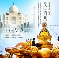 印度精選金三角&雪之寓所尼泊爾~雙國探索之旅13日