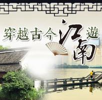 穿越古今江南6日(鹽官古城、海寧皮革城)
